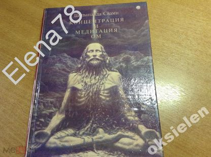 Свами Шивананда Концентрация и медитация