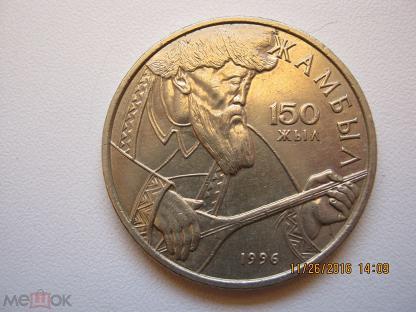 Жамбыл жабаев 20 тенге 1996года 5 копеек 1773 года цена