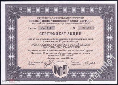 Мн фонд акции 1993 один рубль 1997 года стоимость