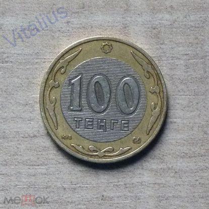 100 тенге бракованная цены монет россии 2001
