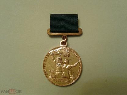 Всесоюзная сельскохозяйственная выставка медаль цена где поменять металлические евро на рубли
