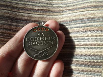 Медаль За Боевые Заслуги без номера ! ! Оригинал ! ! Не дорого ! ! (торги завершены #54298961)