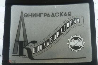 УСТРОЙСТВО АВТОМОБИЛЯ. ДИАФИЛЬМ. ЛЕНИНГРАД.1963 год.Часть 1.