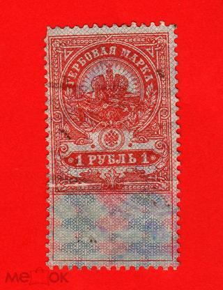 Марки 1 рубль царская монета 10 рублей 1992 цена