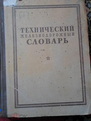 Книга -Технический железнодорожный словарь  1946 год. Редкость -100% Оригинал