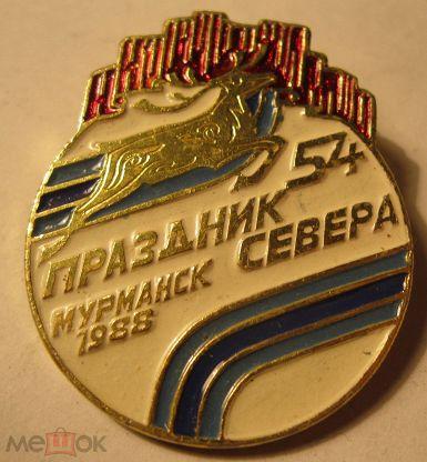 Знаки праздника севера монета 1904 года 10 рублей
