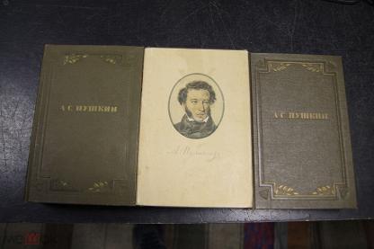 Пушкин издание 1949 стоимость нумизмат тверская