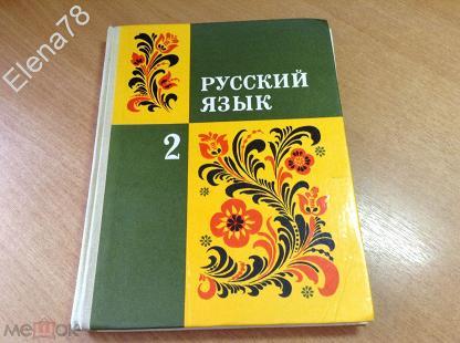 1970 1995 учебник русского языка 2 класс