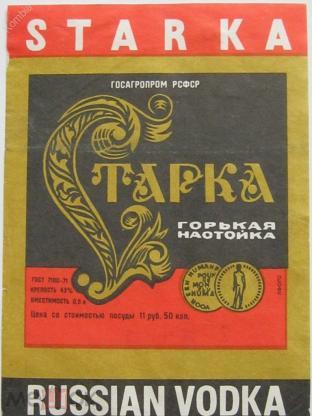 Картинки по запросу старка настойка хабаровского завода