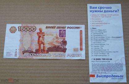 +++ Быстроденьги 1600 руб -омск