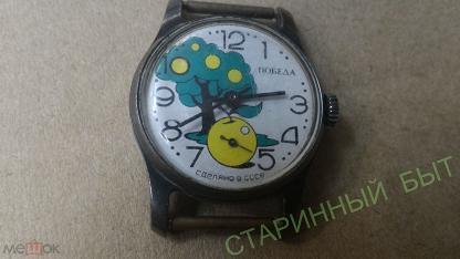 Часы Победа. С картинкой. Детские, юношеские. Сделано в СССР. На ходу.