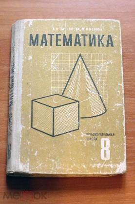 Математика. 2 класс. Учебник. В 2 частях. Часть 1. Мария моро.