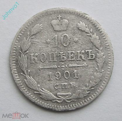 20 копеек 1901 спб фз золотые монеты италии