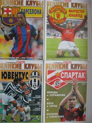 Великие клубы журнал боруссия