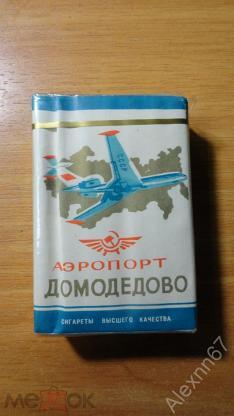 Купить в аэропорту домодедово сигареты закончилась одноразовая электронная сигарета что делать