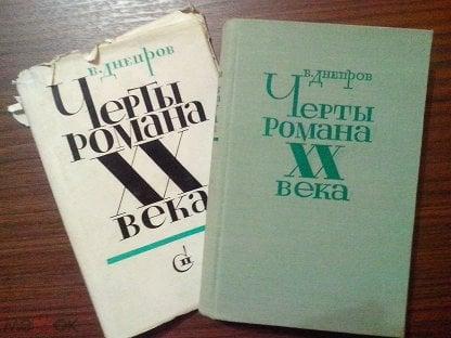 Днепров В. Черты романа ХХ века.. 1965г.
