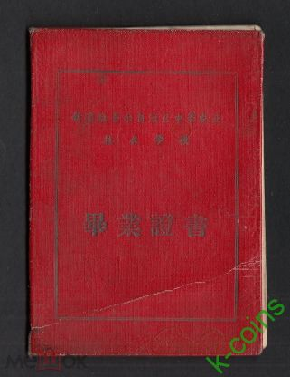 года в разделе Документы Диплом по возрастанию даты  Китайский диплом