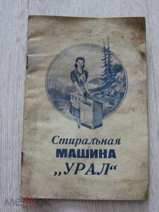 Стиральная машина урал-4м » дедовы записки.