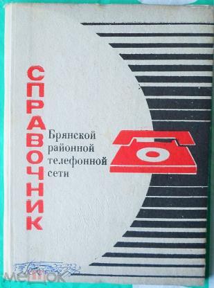 Телефонный справочник ижевска без регистрации
