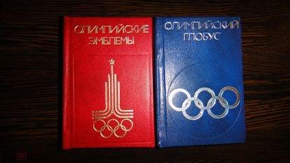 Олимпийские Эмблемы. В. Штейнбах.1978-1979. Олимпийский Глобус. Б.Н. Хавин. 1978 г. Мини Формат.