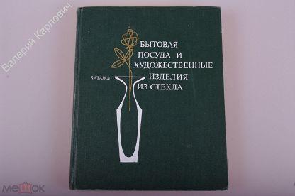 КАТАЛОГ БЫТОВАЯ ПОСУДА И ХУДОЖЕСТВЕННЫЕ ИЗДЕЛИЯ ИЗ СТЕКЛА !!! 1981 г. 3 том. РЕДКОСТЬ !!! (Б313)