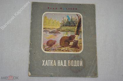 Мухачев И. Хатка над водой. Худ Малюков, Федиахметов . Новосибирск.1952г. 24 с.,илл. (Б295)