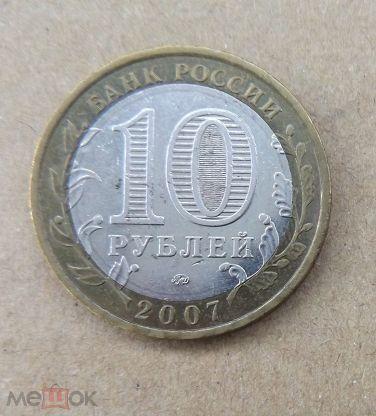 Монета 10 рублей 2007г приднестровье бег каталог монет до 1917 года