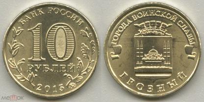 Грозненский гвс цена царской монеты 1 рубль