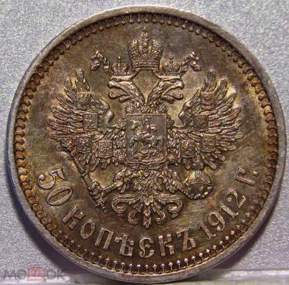 50 копеек 1904 рынок монет
