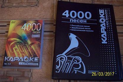 для каталог песен караоке 4000 песен таблице приведено актуальное