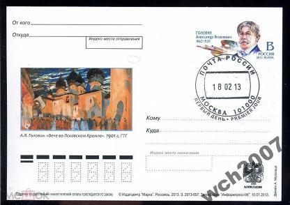 Головин 2007г 25 рублей парусник сколько стоит 50 коп 2014 год украина
