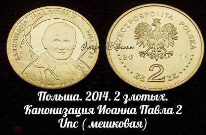 1000 злотых 2011 года беатификация иоанна павла ii стоимость монеты не квадрат ишим