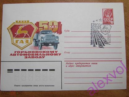 художественные немаркированные конверты машины