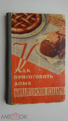 дома год Книга как приготовить 1953 кондитерские изделия