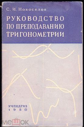Новоселов Учебник Тригонометрии 1965 Года Цена