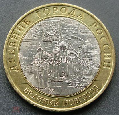 10 рублей 2009 великий новгород 5 руб 1998 г спмд