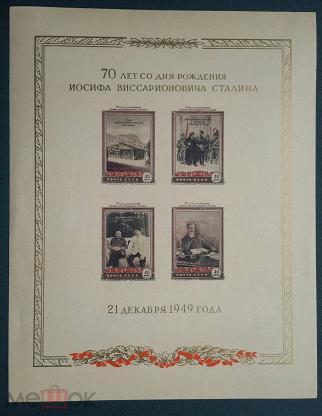 Сталинский блок 1949 символ сицилии