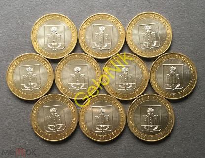 Биметалл 10 регионы ценные монеты ссср и их стоимость фото
