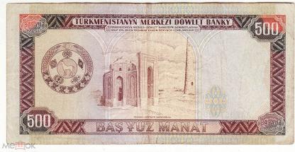 Туркмения 500 манат 1991 2001 10 лет независимости quarter dollar 1991 года цена