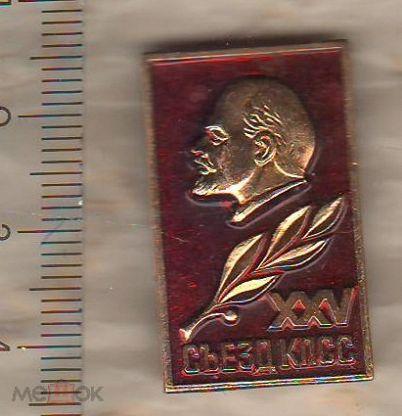Значок 25 съезд кпсс цена набор монет бородино 2012