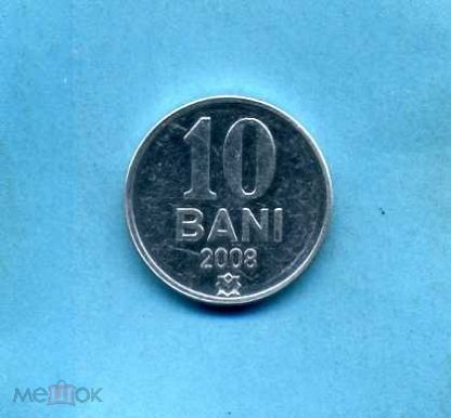 10 bani 2008 цена 2 рубля юбилейные монеты цена