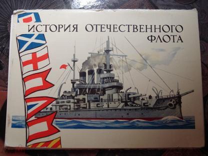 Открытки из истории отечественного флота, картинки открытка поздравление