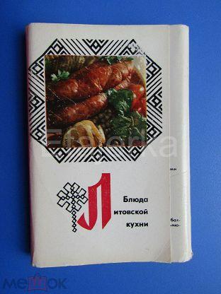 Прикол, блюда литовской кухни открытки