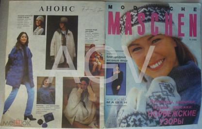 Журнал модише машен для детей со схемами
