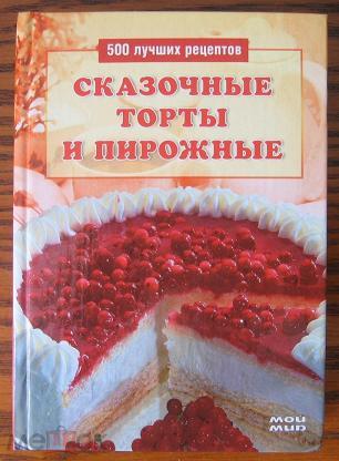 Сказочные торты и пирожные 500 лучших рецептов L. кн.