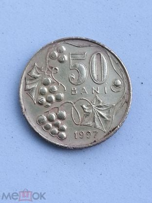 50 бани 1997 молдова цена самые редкие монеты ссср и россии