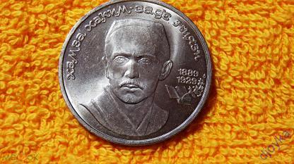 1 рубль 1989 года цена хамза хаким звезда ркка на фуражку
