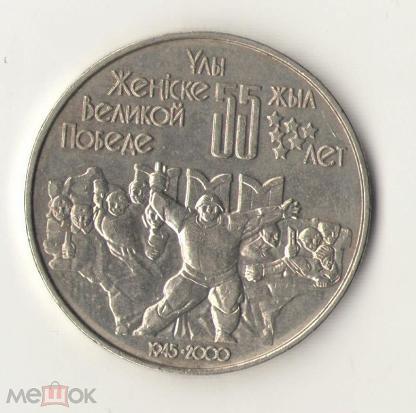 Юбилейная монета 50 тенге к 60 летию вов стоимость рубль 1768 года цена