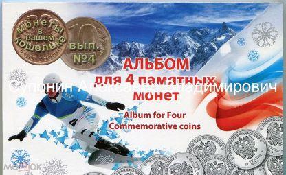 Альбом для 4 памятных монет ювелирные магазины волгограда