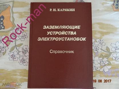 Заземляющие Устройства Электроустановок Справочник Р.н.карякин